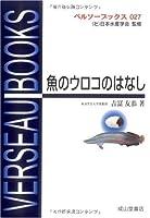魚とウロコのはなし (ベルソーブックス027)