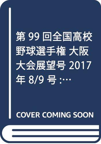 第99回全国高校野球選手権 大阪大会展望号 2017年 8/9 号 [雑誌]: 週刊ベースボール 別冊