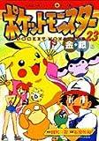 ポケットモンスター 23―金・銀編 (てんとう虫コミックスアニメ版 52)