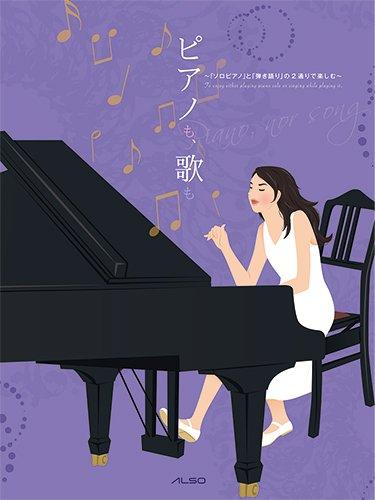 ピアノも、歌も (JUJU│AI│MISIA│シェネル)...