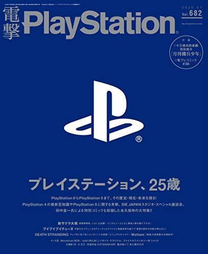 電撃PlayStation Vol.682 [雑誌]