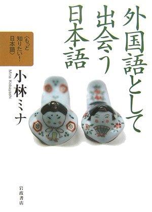 外国語として出会う日本語 (もっと知りたい! 日本語(第II期))の詳細を見る
