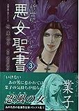 新世紀悪女聖書(バイブル) (3) (双葉文庫―名作シリーズ)