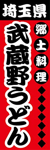 『60cm×180cm(ほつれ防止加工)』お店やイベントに! のぼり のぼり旗 埼玉県 郷土料理 武蔵野うどん