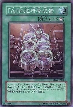 遊戯王/第5期/6弾/GLAS-JP062 「A」細胞培養装置