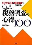 身近な事例とポイントで理解するQ&A税務調査の心得100