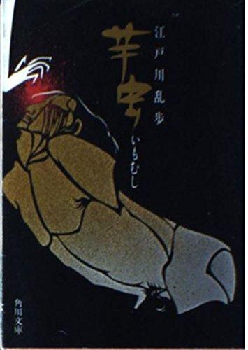 芋虫 (角川文庫)の詳細を見る