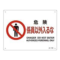 JIS安全標識 JA-118S 危険 係員以外入るな 393118
