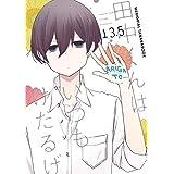 田中くんはいつもけだるげ 13.5 MEMORIAL TANAKABOOK (ガンガンコミックスONLINE)