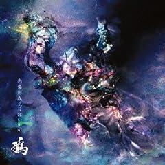 鴉「幻想蝶」のジャケット画像