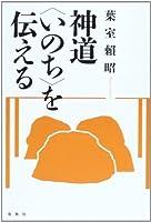 神道 〈いのち〉を伝える (神道コレクション・日本人の美しい暮らし方)