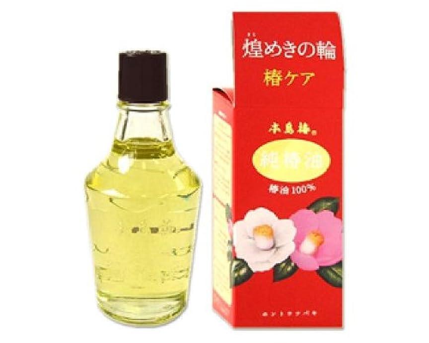 巨大な魅惑的な道徳本島椿 純椿油 70ml