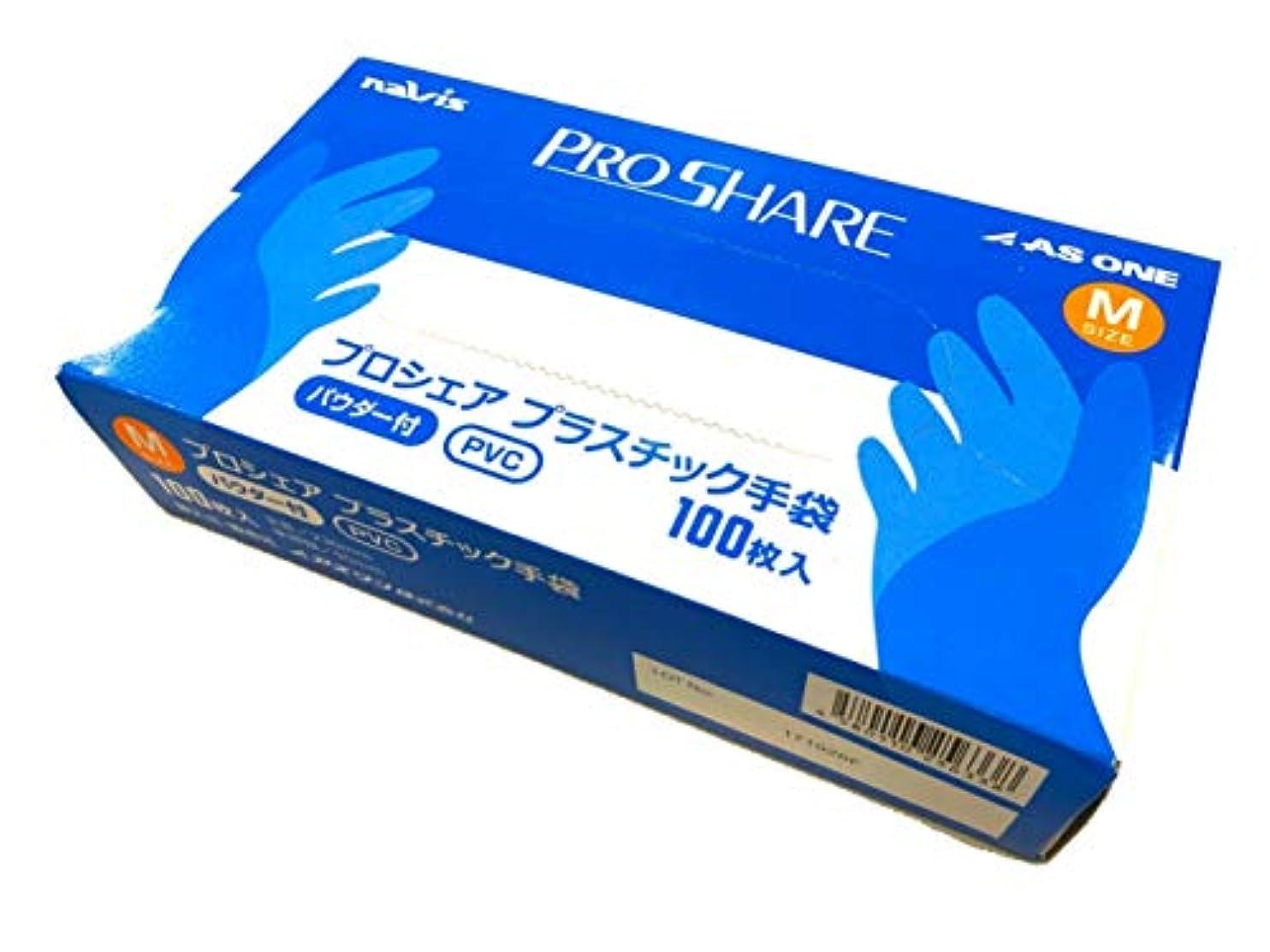 ホーン重なる相対サイズナビス プロシェア 使い捨て プラスチック手袋 パウダー付 M 1箱(100枚入) / 8-9570-02