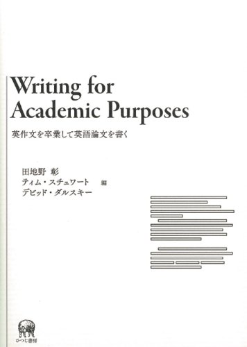 Writing for Academic Purposes―英作文を卒業して英語論文を書くの詳細を見る