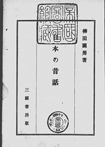 [画像:日本の昔話: 国会図書館復刻版]