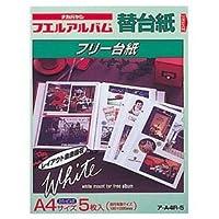 (業務用セット) フリー替台紙 A4 ア-A4R-5 (5枚組)【×10セット】