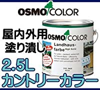 osmo color カントリーカラー2.5L ライトオークル