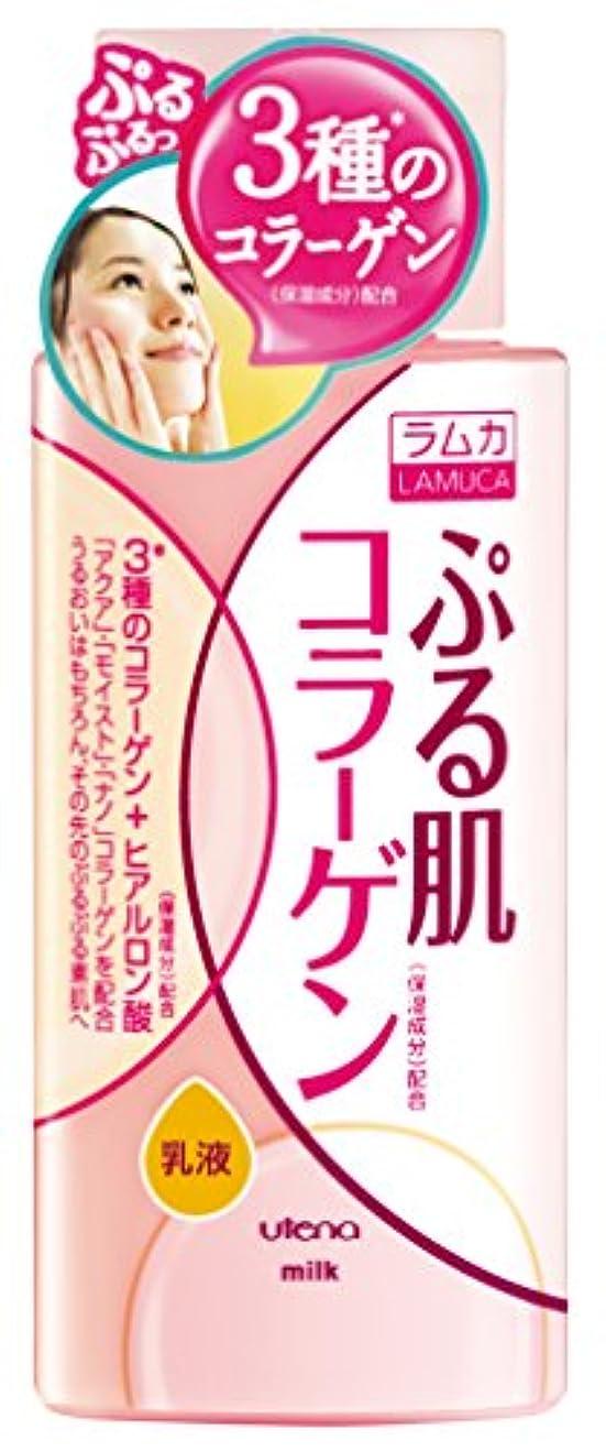 神話アサート乳剤ラムカぷる肌乳液