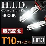 HID フルキット 35W 高品質 安心1年保証 【HB3 / 6000K】 【販売記念品付】