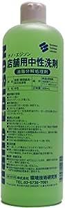 ナノ・エジソン 店舗用中性洗剤(油脂分解処理剤)