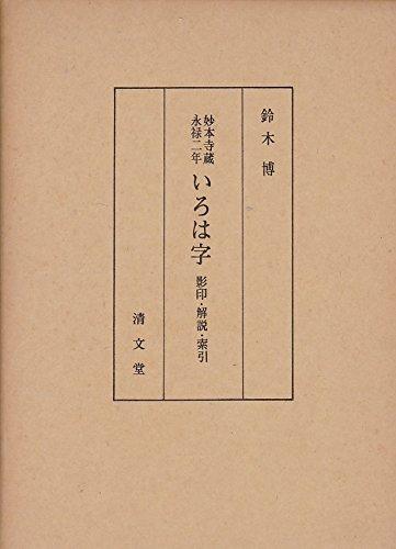 妙本寺蔵永禄二年いろは字―影印・解説・索引 (1974年)