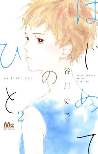 はじめてのひと(2): マーガレットコミックス