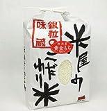 新潟県産(産地直送米) 白米 こがねもち米 5kg