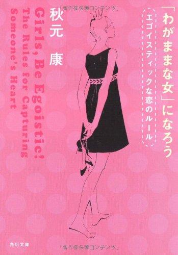 「わがままな女」になろう エゴイスティックな恋のルール (角川文庫)の詳細を見る