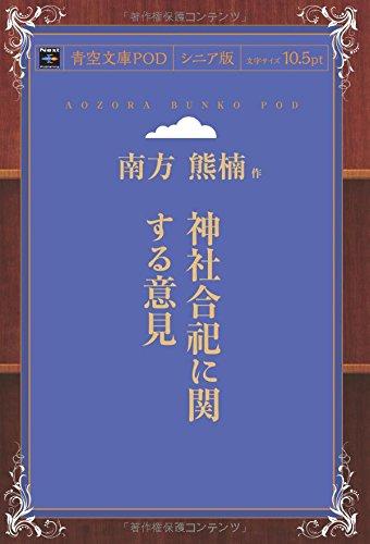 神社合祀に関する意見 (青空文庫POD(シニア版))