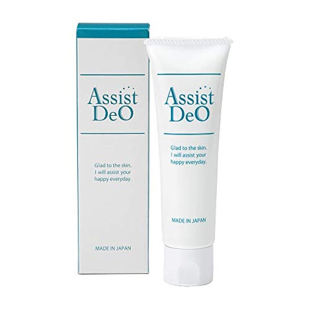 欠乏飲み込む卒業ニシキ 体臭 ワキガ対策 消臭クリーム アシストデオクリーム Assist Deo S3201-00-99
