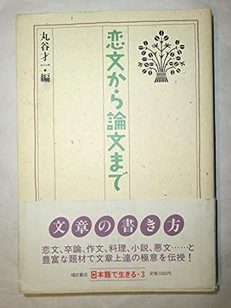 恋文から論文まで (日本語で生きる)