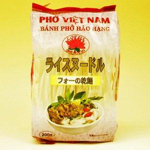 ベトナムフォー 4mm 200g X3袋セット (グルテンフリー お米のうどん ライスヌードル ベトナム料理) (米麺 米粉麺) (Hoang Tuan)