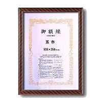 一般的な金ラック木製の賞状額 日本製 金ラック賞状額 五市 509×358mm 56197