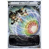 チャージング(ルリグコモン) ウィクロス サーブドセレクター(WX-01)/シングルカード