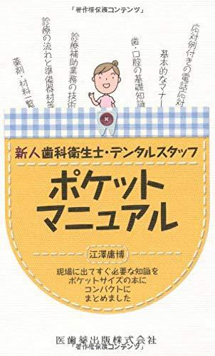 新人歯科衛生士・デンタルスタッフポケットマニュアル