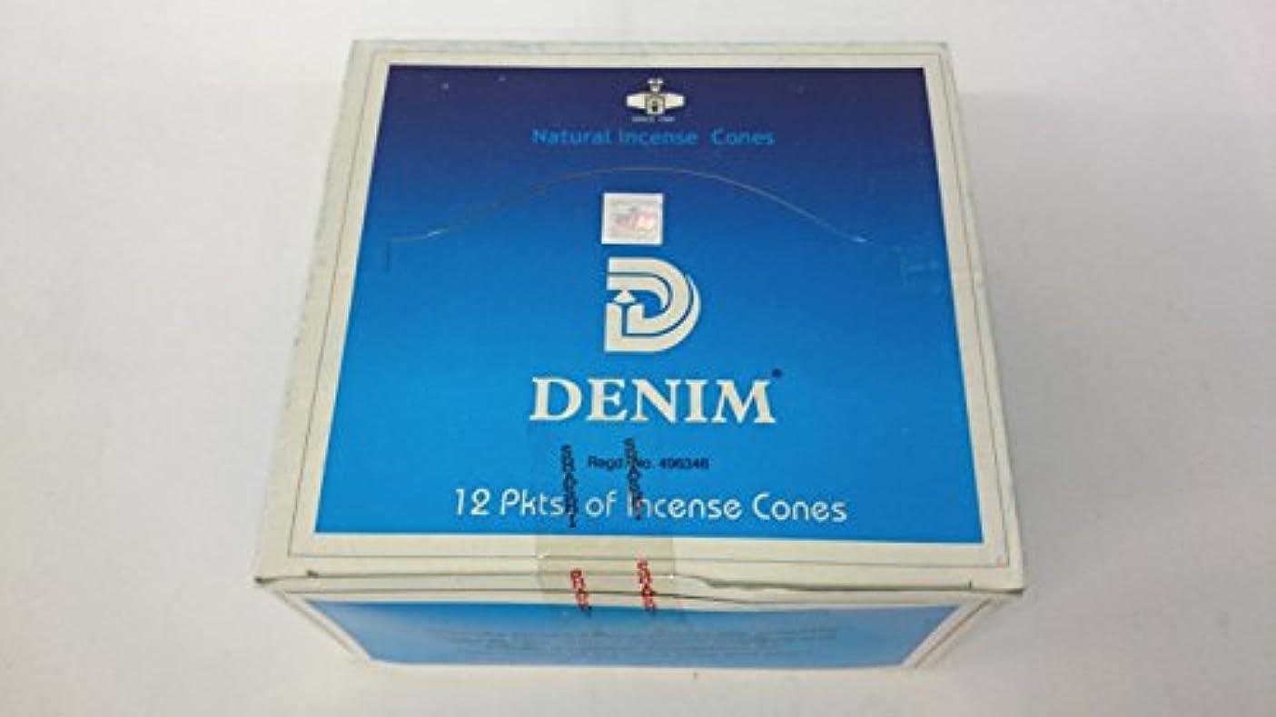 寄り添うぐるぐる怖がらせるSHASHI社(シャシ)の代表的お香 デニム コーンタイプ 1ケース(10粒入り1箱×12箱)