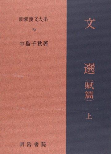 新釈漢文大系〈79〉文選 賦篇 上巻の詳細を見る