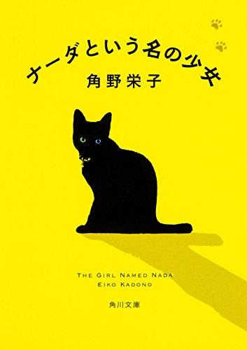 ナーダという名の少女 (角川文庫)の詳細を見る