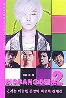 BIGBANGの秘密〈2〉Focus on the G‐DRAGON