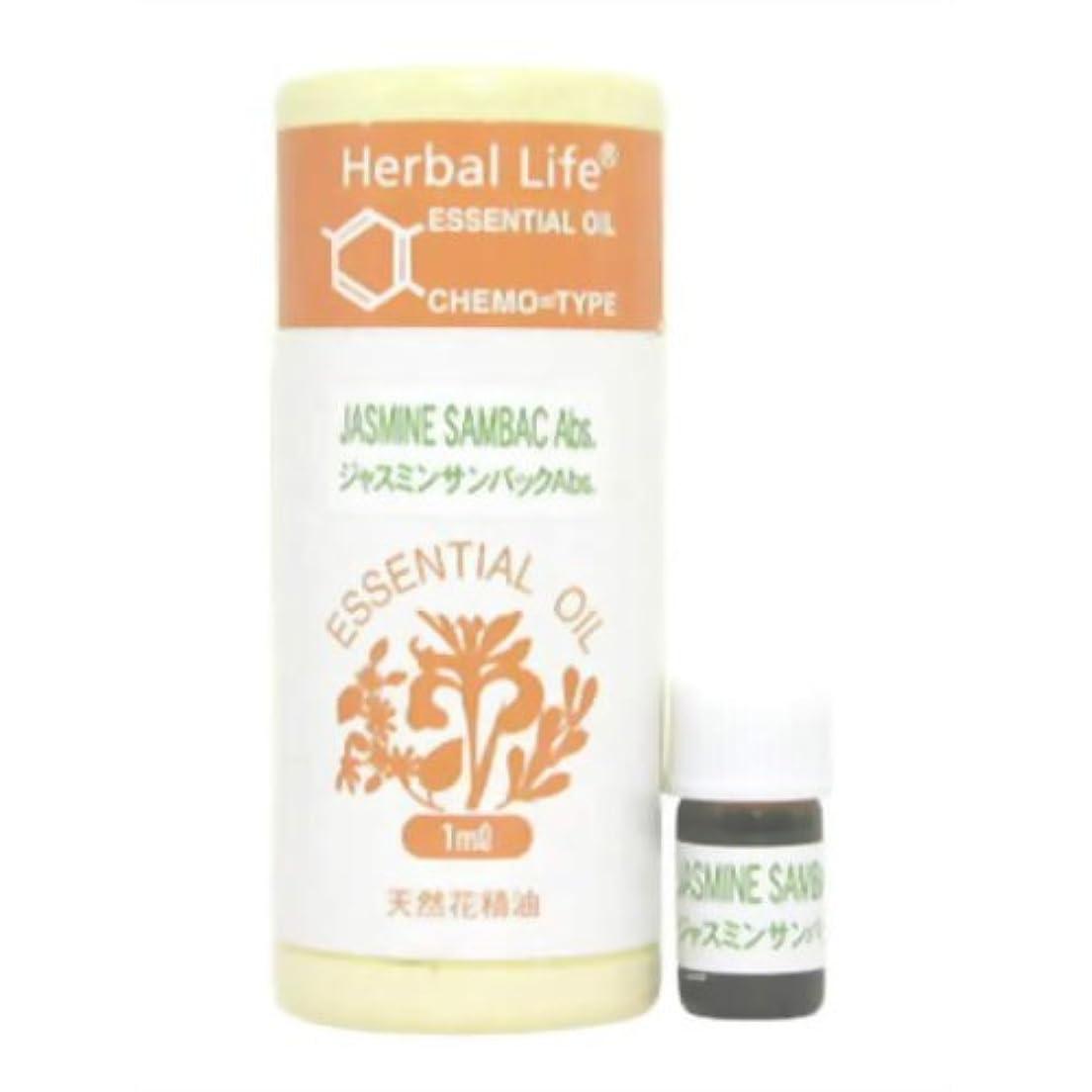 少数潤滑するロッカー生活の木 Herbal Life ジャスミンサンバックAbs 1ml