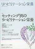 リハビリテーション栄養第2巻第2号 セッティング別のリハビリテーション栄養