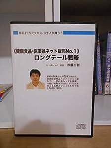 日本経営合理化協会 CD 健康食品・医薬品ネット販売No.1 ロングテール戦略