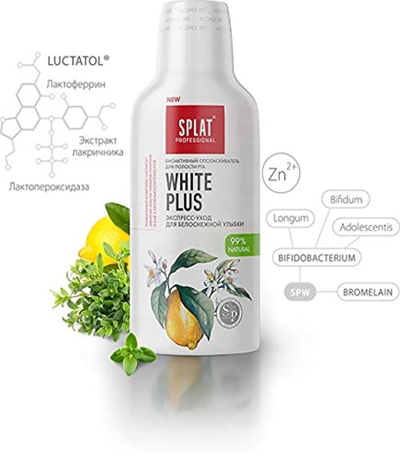 ズームスキップスチュアート島Mouthwash Splat Professional White Plus 275 ml