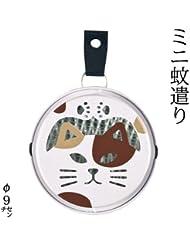 DECOLEポータブルミニ蚊遣り三毛猫 (SK-13931)吊り下げ?床置き対応Portable mini Kayari