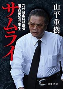 サムライ  六代目山口組直参 落合勇治の半生 (徳間文庫)