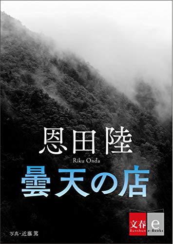 [画像:曇天の店【文春e-Books】]