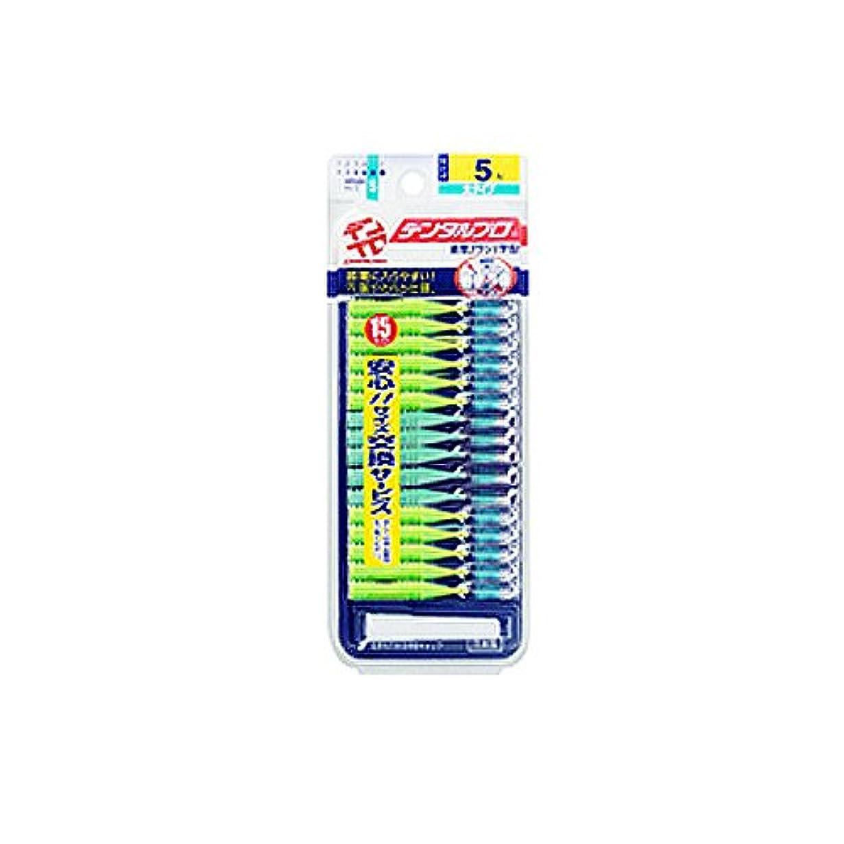 ミニ比率注釈デンタルプロ 歯間ブラシ I字型 15本入り サイズ5(L)