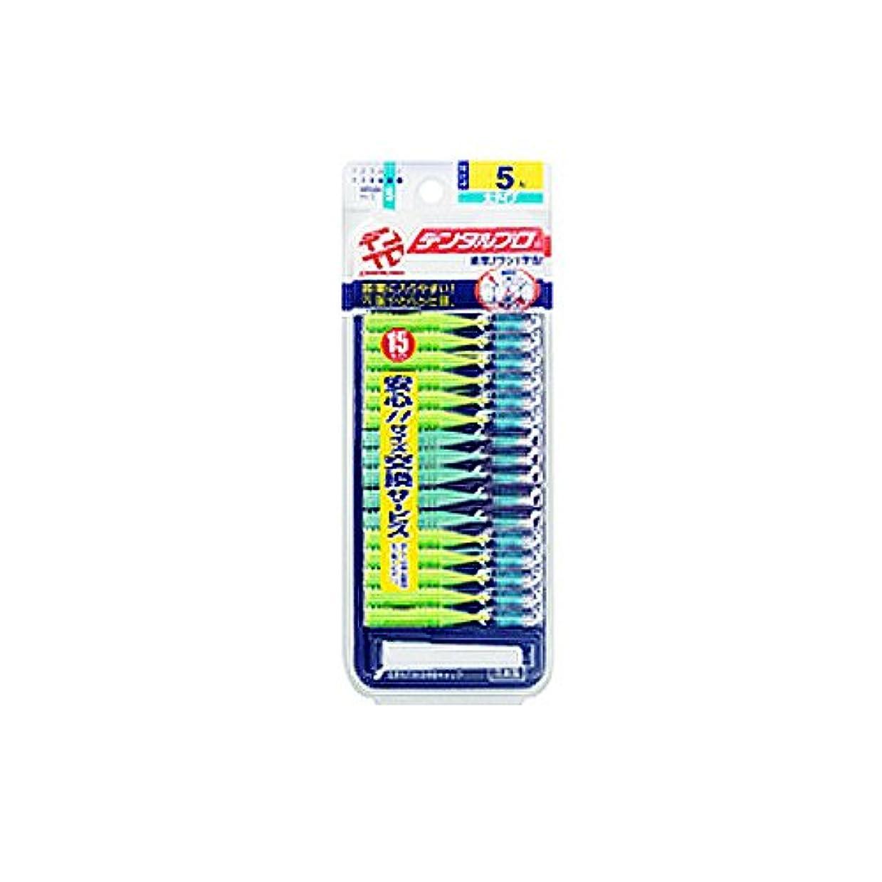 創始者問い合わせ酸っぱいデンタルプロ 歯間ブラシ I字型 15本入り サイズ5(L)
