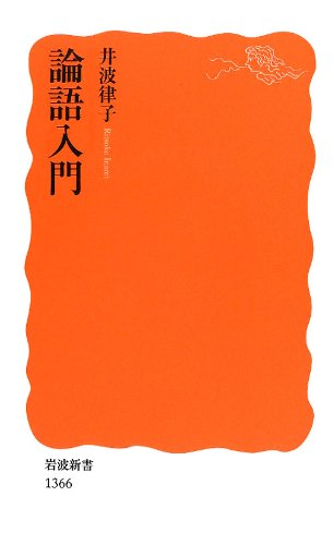 論語入門 (岩波新書)の詳細を見る