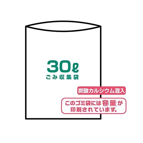 日本技研工業 ゴミ袋 半透明 30L 厚み0....の紹介画像2